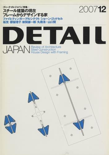 DETAIL JAPAN (ディーテイル・ジャパン) #20 2007年12月号 スチール建築の現在/フレームからデザインする家