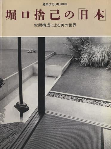 建築文化 1996年8月別冊 堀口捨己の「日本」: 空間構成による美の世界