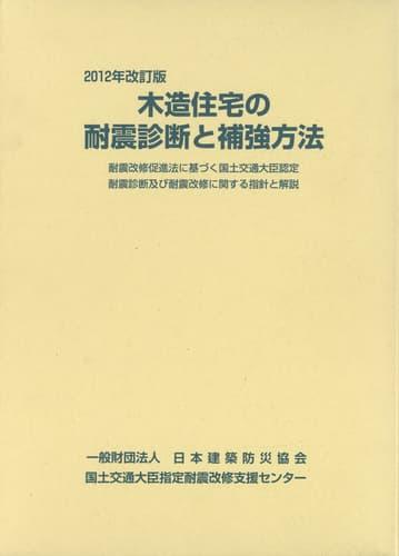 木造住宅の耐震診断と補強方法 2012年改訂版