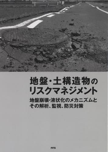 地盤・土構造物のリスクマネジメント - 地盤崩壊・液状化のメカニズムとその解析、監視、防災対策