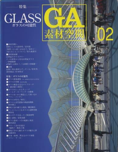 GA 素材空間 2 ガラスの可能性