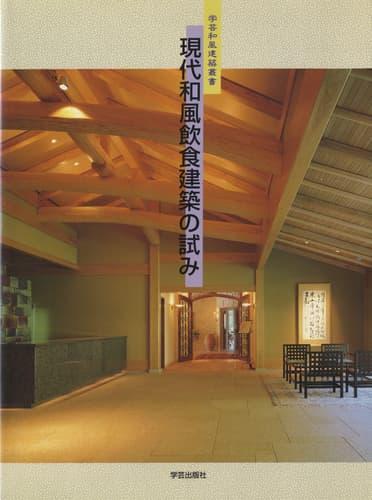 現代和風飲食建築の試み - 学芸和風建築叢書14