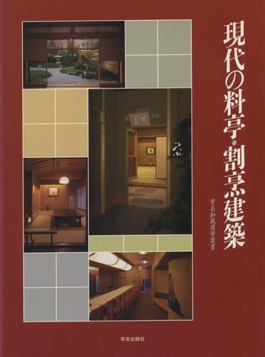 現代の料亭・割烹建築 - 学芸和風建築叢書5