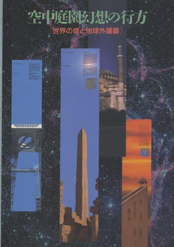 空中庭園幻想の行方 世界の塔と地球外建築
