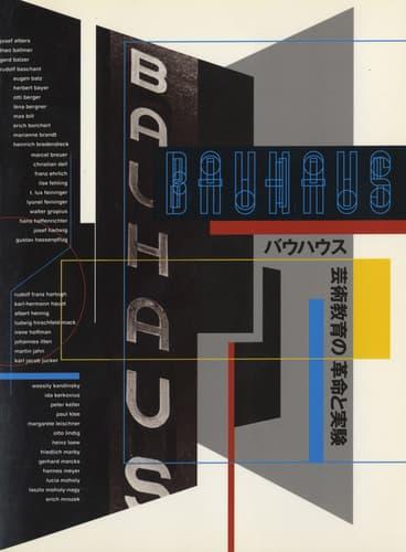 バウハウス 芸術教育の革命と実験
