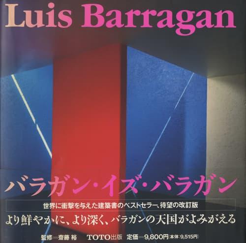 ルイス・バラガンの建築 改訂版 1刷