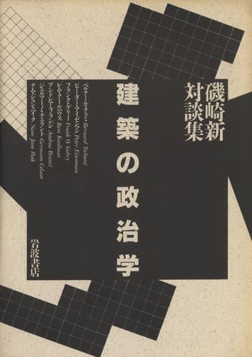 磯崎新対談集 建築の政治学